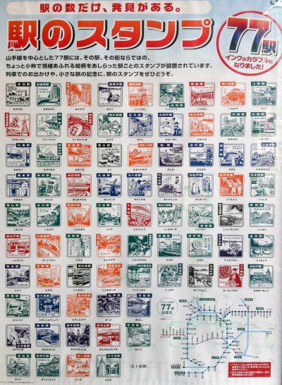 77Stations-Poster_1500