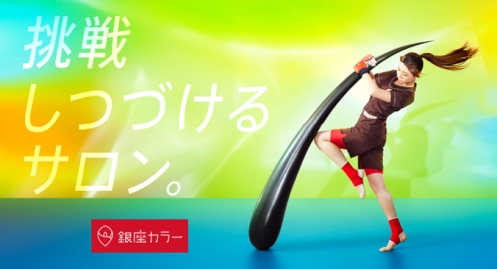 GinzaKara-hit03