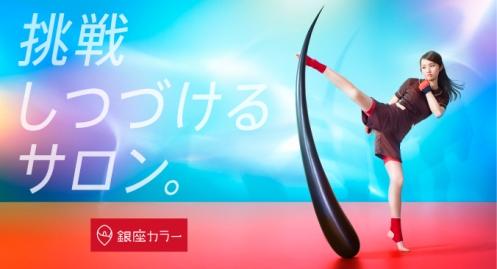 GinzaKara-hit04