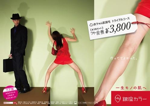 GinzaKara-upskirt02-gap_600